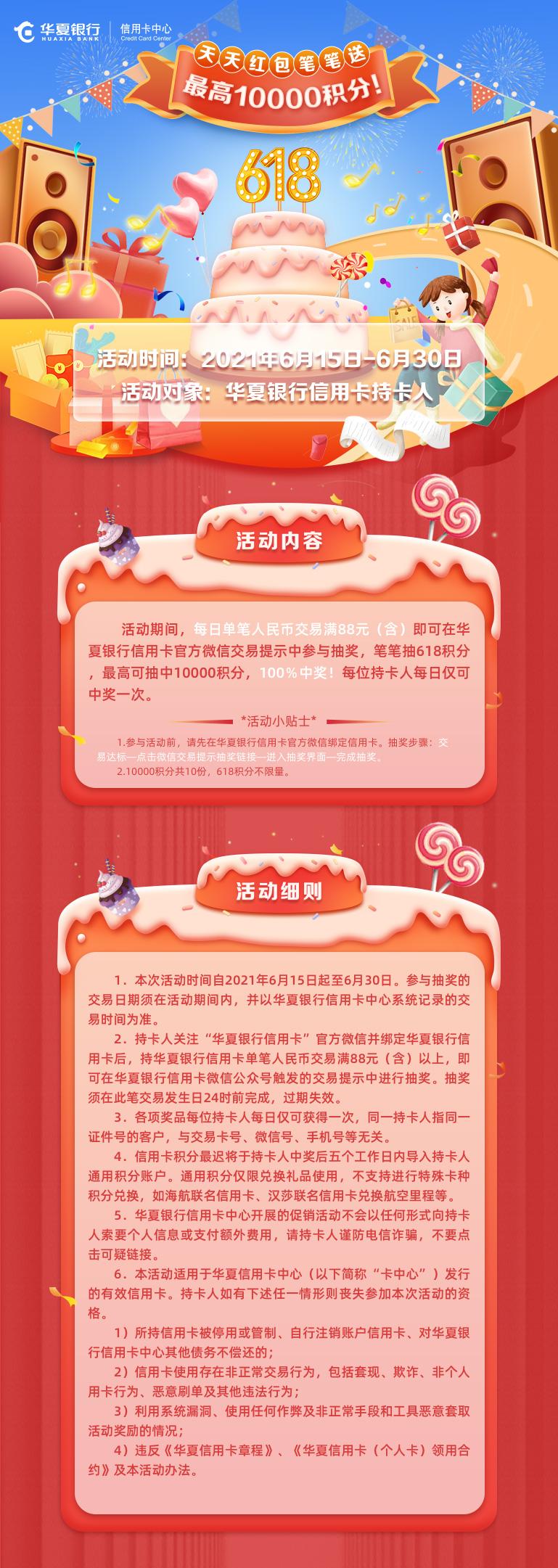 2021年6月16日华夏银行信用卡优惠活动推荐