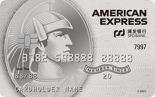 浦发银行上线美国运通新贵卡(人民币卡)