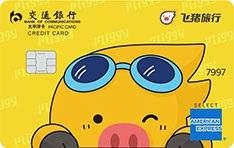 交行携手飞猪旅行推出联名信用卡