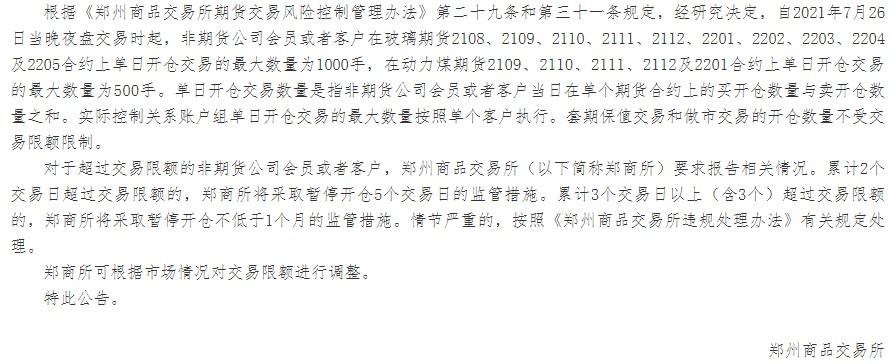 鄭商所:將對玻璃、動力煤期貨部分合約實施交易限額