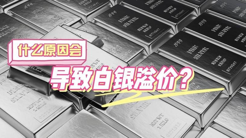 什么原因会导致白银溢价?