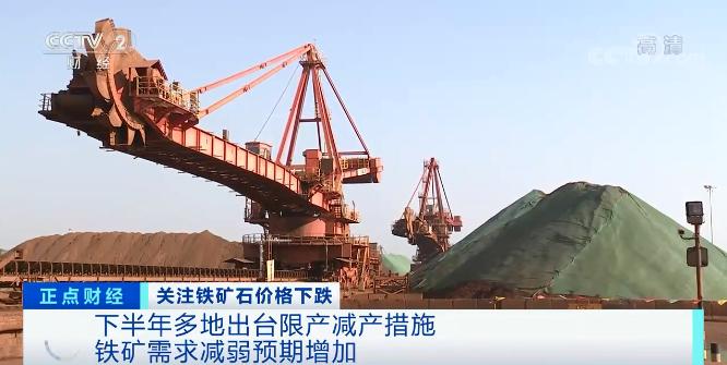 铁矿石期货价格1个月跌近40% 创下年内新低 背后发生了什么?