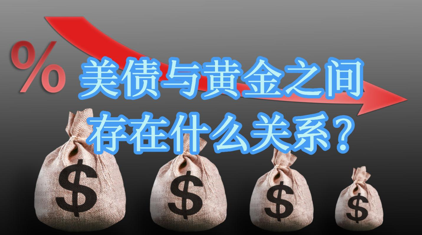 美债与黄金之间存在什么关系?