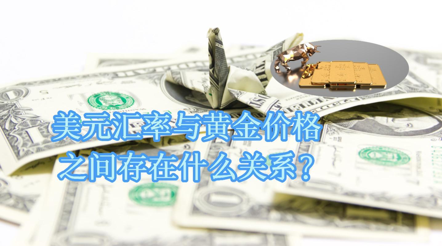 美元汇率与黄金价格之间存在什么关系?