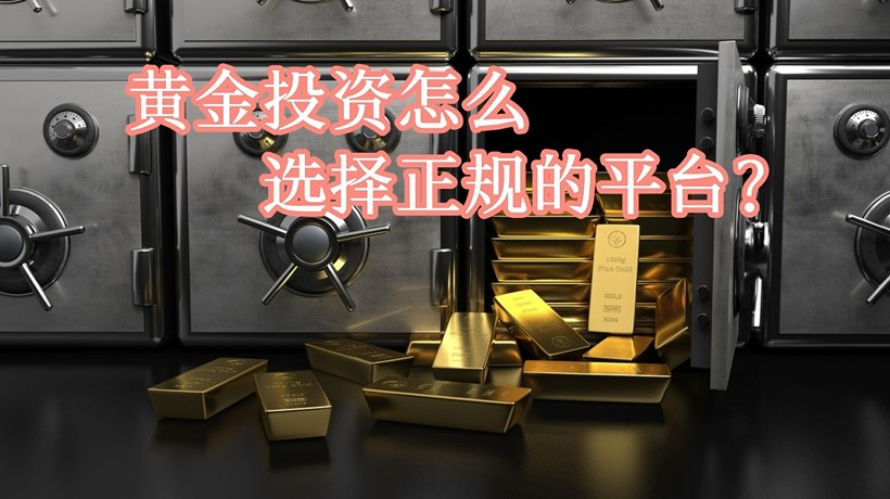 黄金投资怎么选择正规的平台?