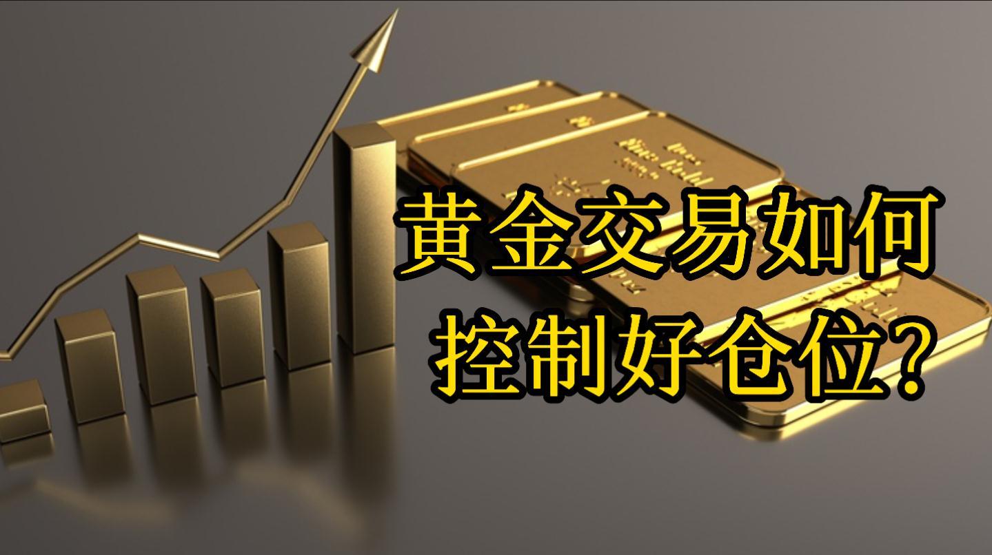 黄金交易如何控制好仓位?