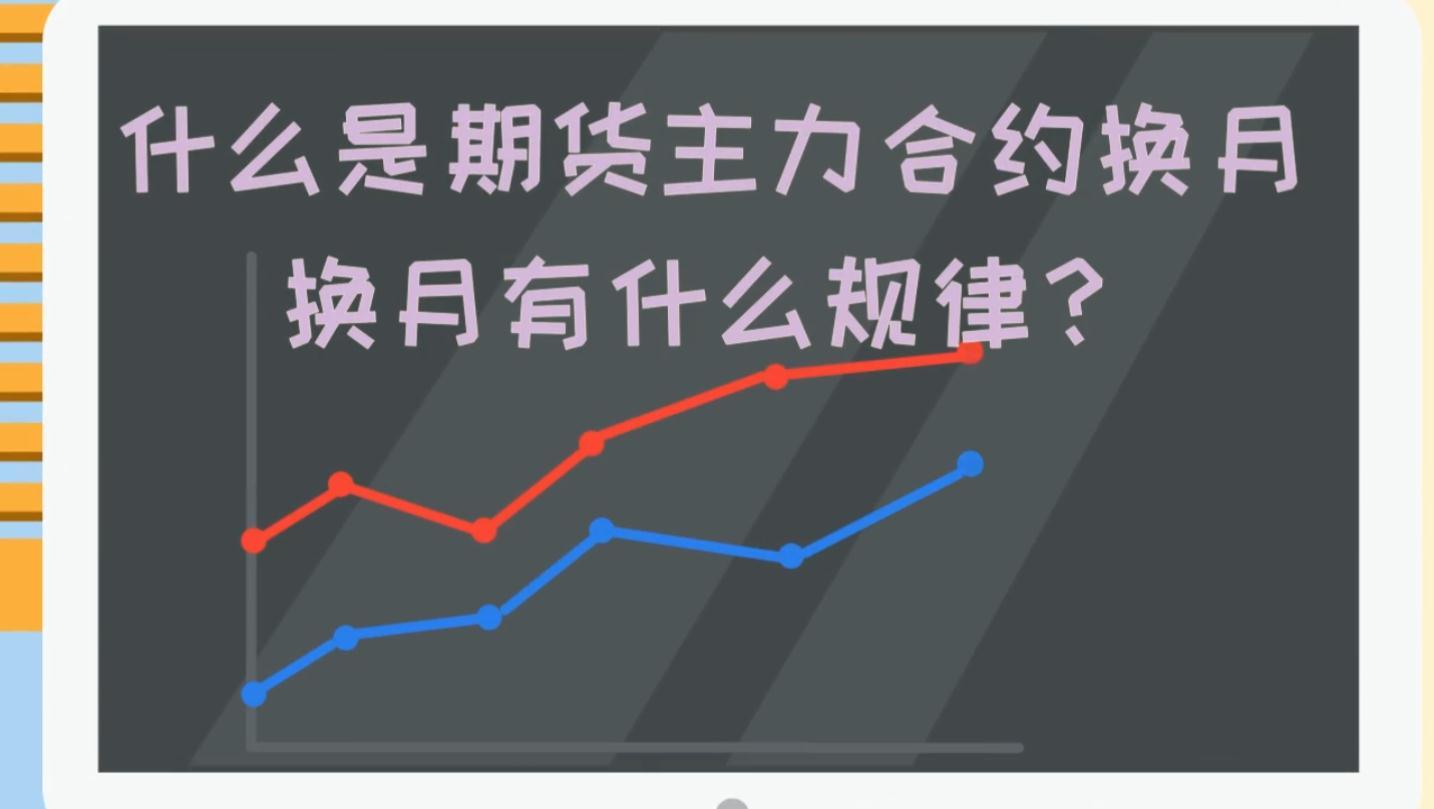什么是期货主力合约换月 换月有什么规律?