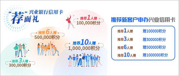 """兴业信用卡优惠活动:""""荐""""面礼"""