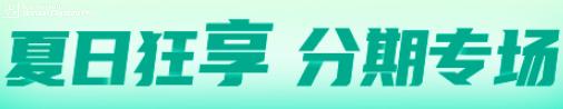 渤海银行信用卡优惠活动:夏日狂享 分期专场