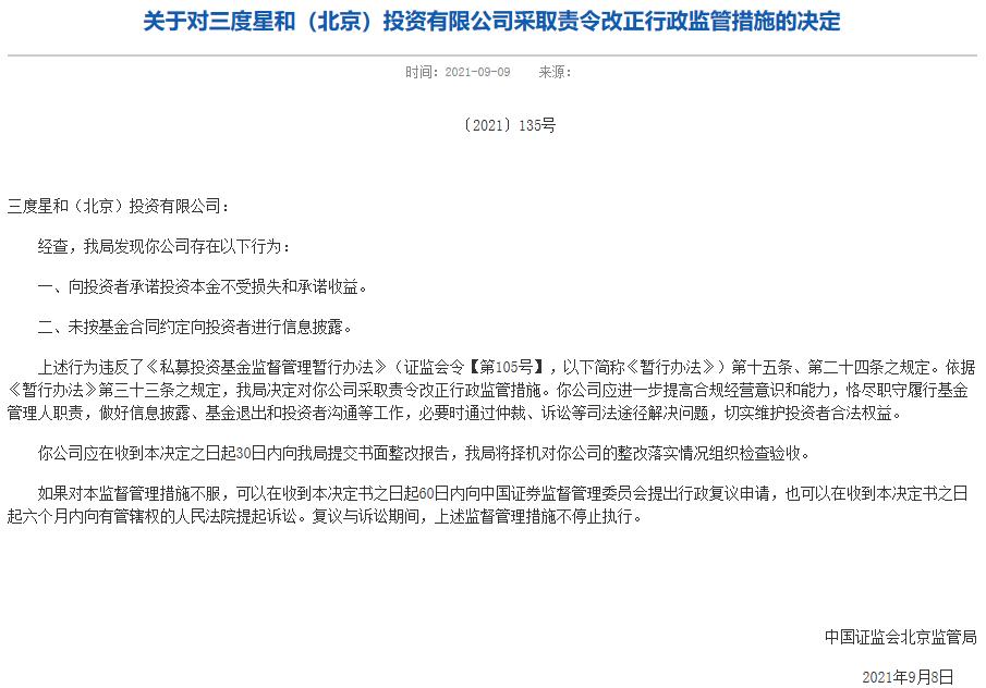 北京证监局对私募基金三度星和采取责令改正行政监管措施