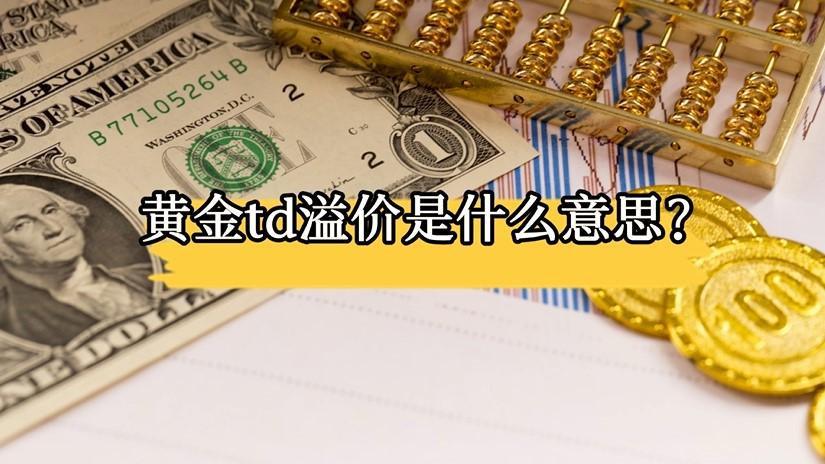 黄金td溢价是什么意思?