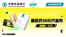 农行信用卡优惠活动:屈臣氏25元购50元E-FUN卡券