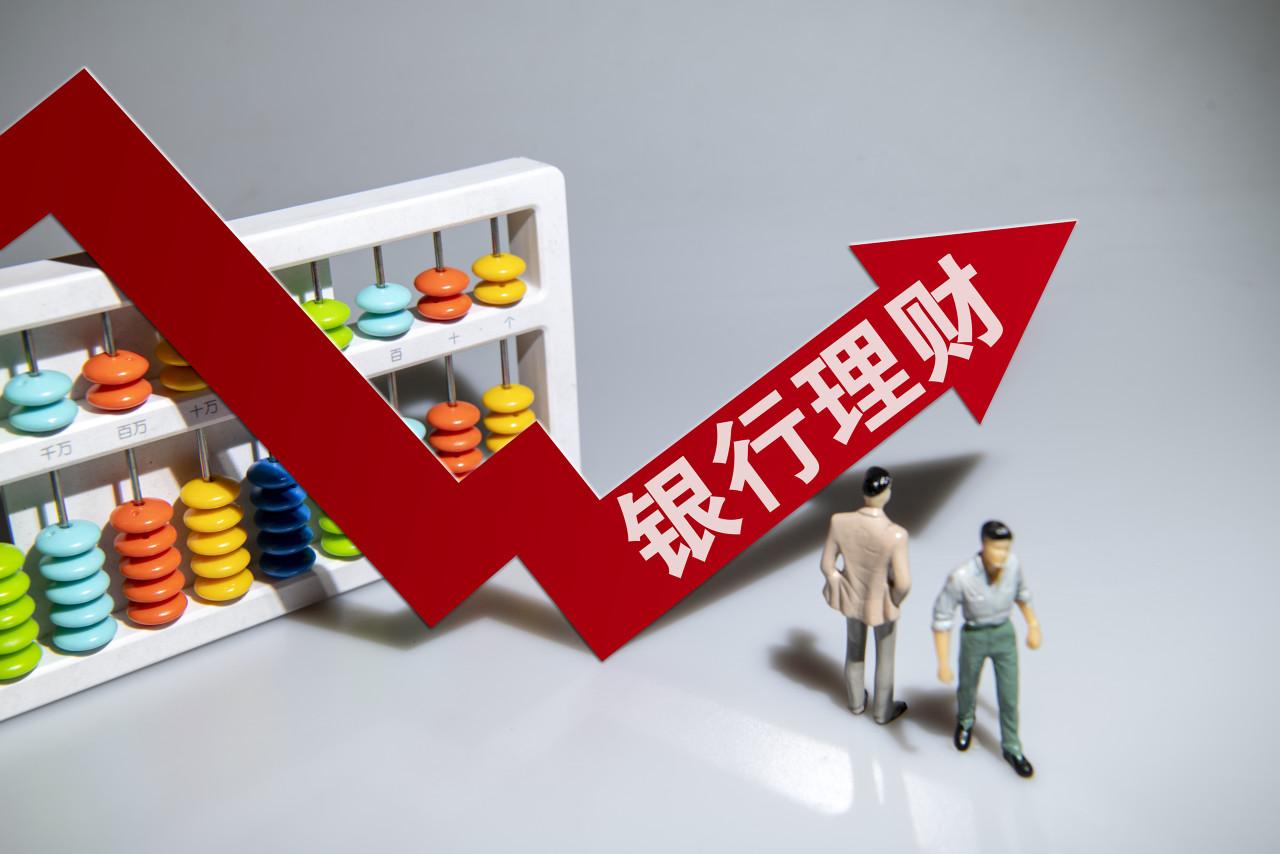 银保监会:养老理财产品试点于2021年9月15日起施行