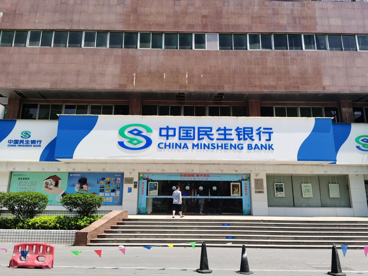 中国民生银行亮相第九届中小企业投融资交易会暨金融交易博览会