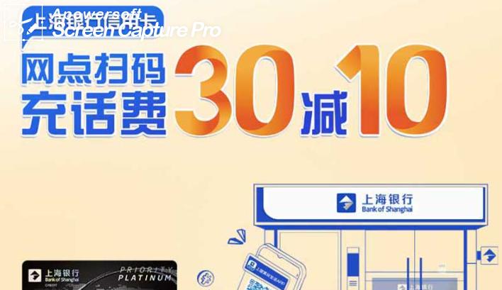 上海银行信用卡优惠活动:网点扫码充话费30减10元!