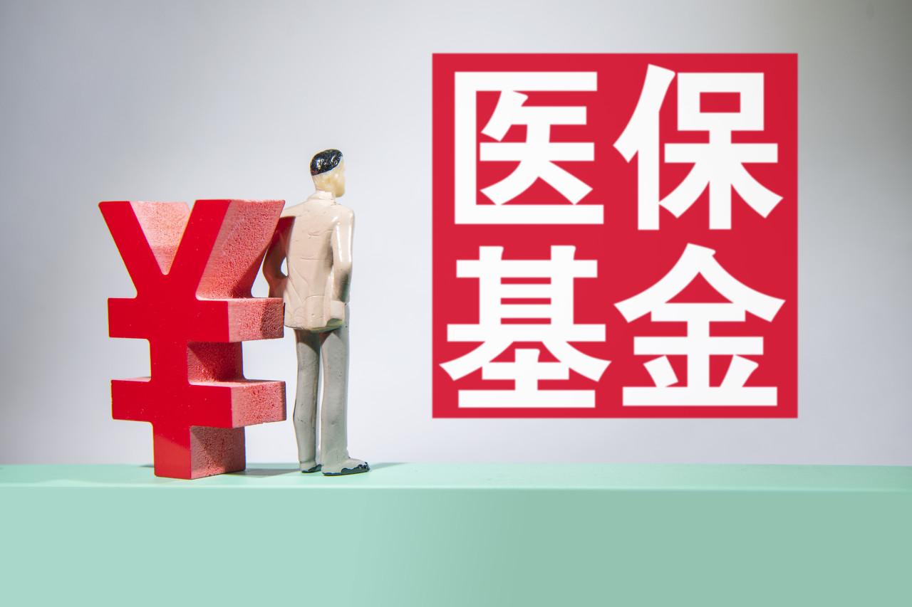 黑龙江省医保基金发放生育津贴时长从98日增加到158日