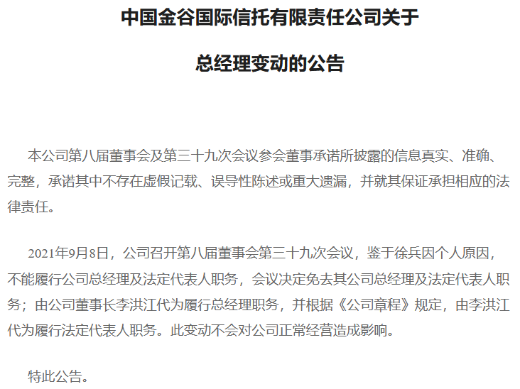 金谷信托总经理变动 徐兵被免职