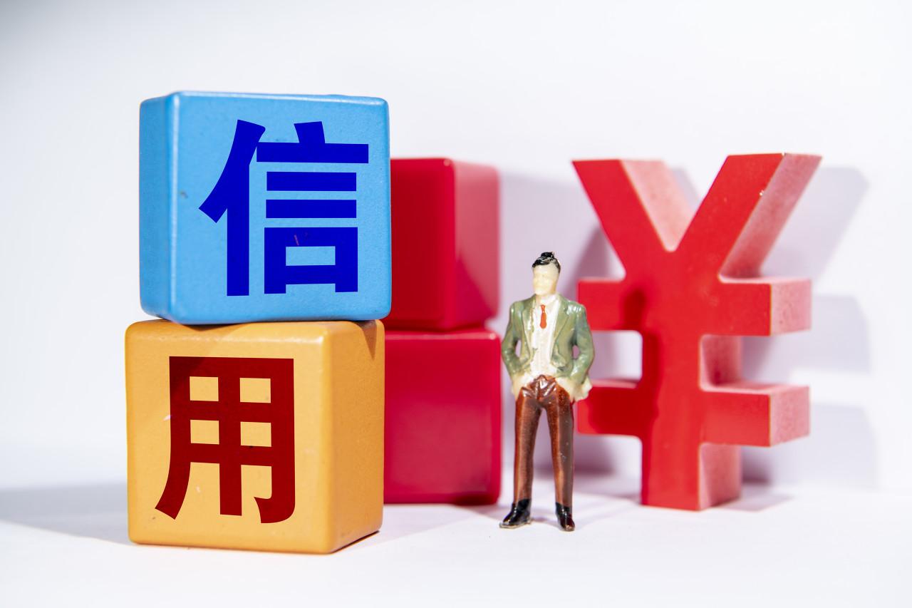 什么是企业信用贷款