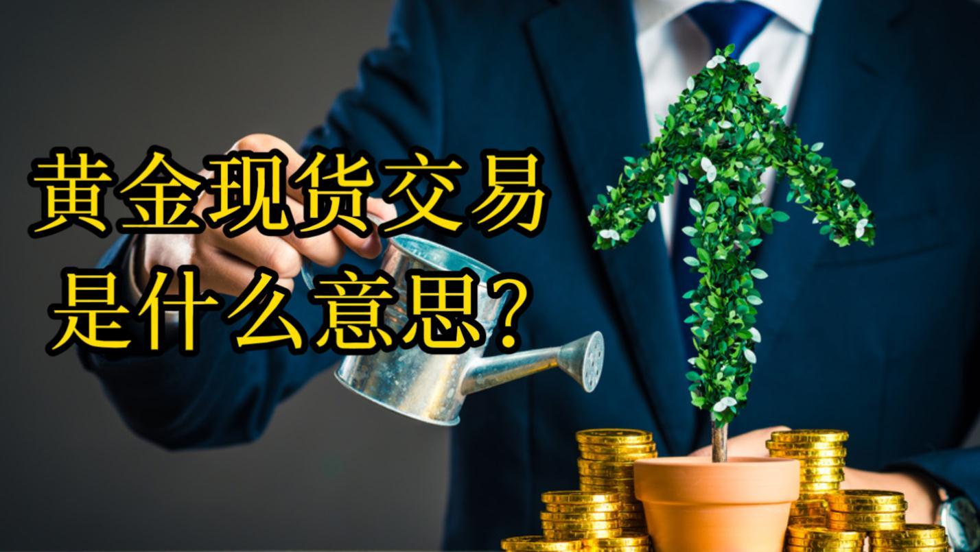 黄金现货交易是什么意思?