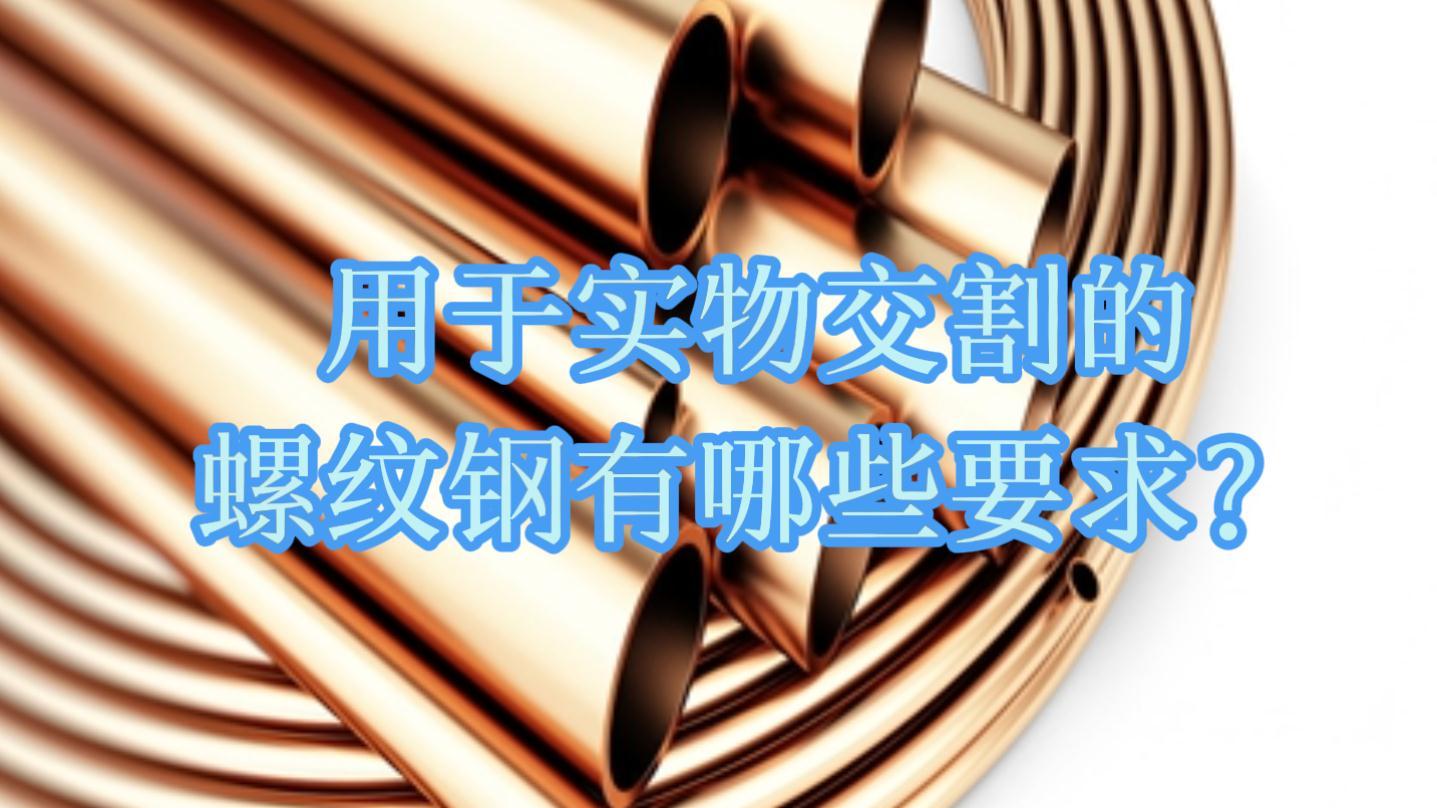 用于实物交割的螺纹钢有哪些要求?