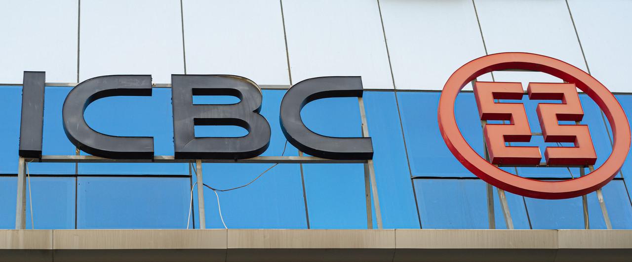 工商银行广东省分行成功为工商银行(澳门)办理首笔跨境人民币账户融资业务