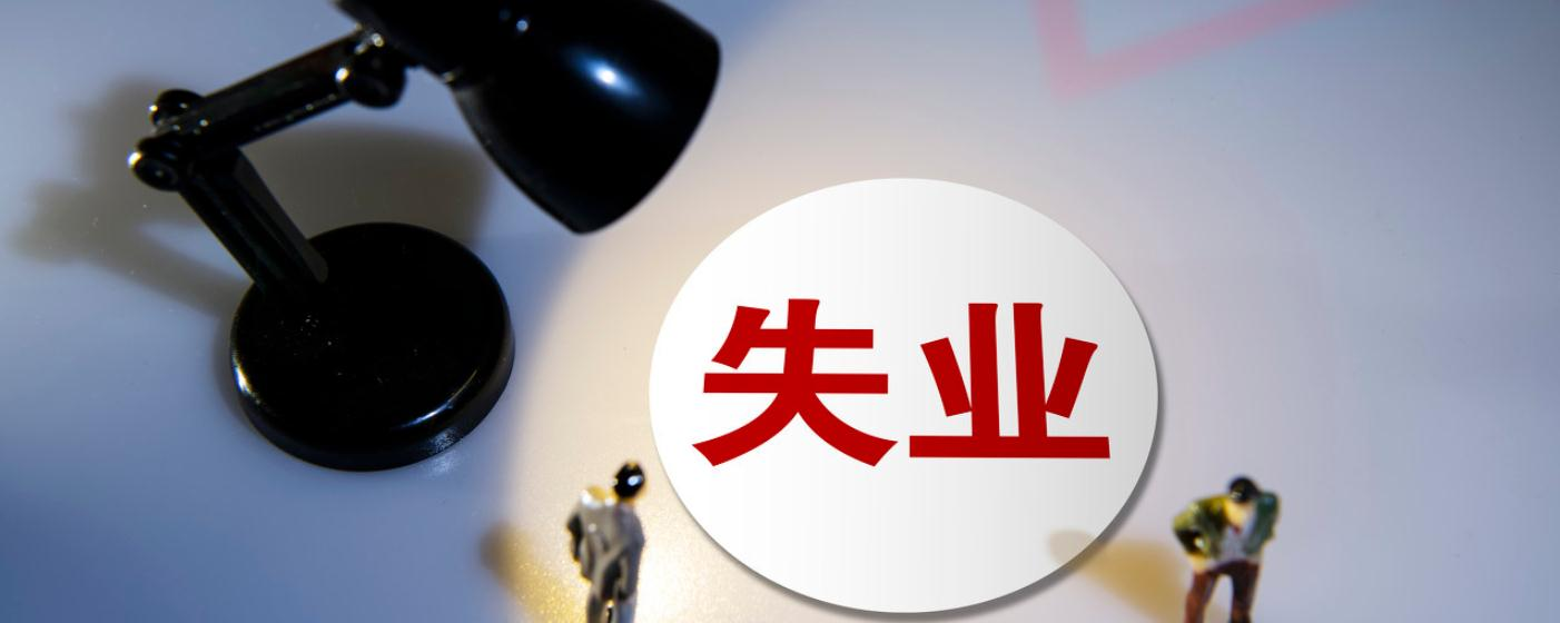 杭州失业金一个月可以领多少钱?
