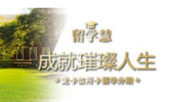 """龙卡信用卡推出""""留学慧""""专项分期产品"""
