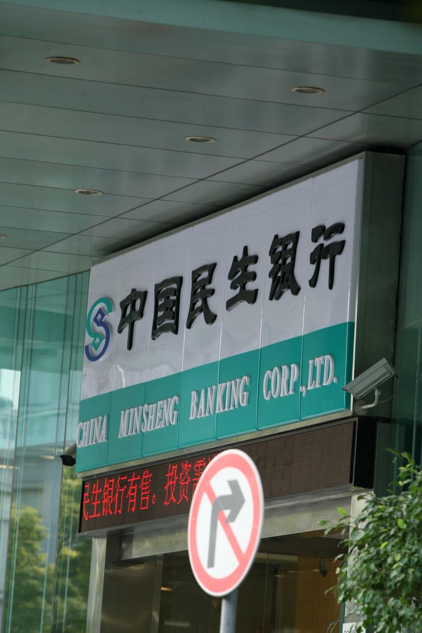 广西银保监局指导民生银行打造红色金融课程