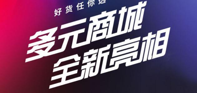 浦发信用卡:多元商城 全新亮相