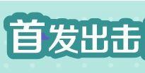 渤海银行信用卡:岁末狂享曲 - 首发出击 刷新惊喜(第三期)