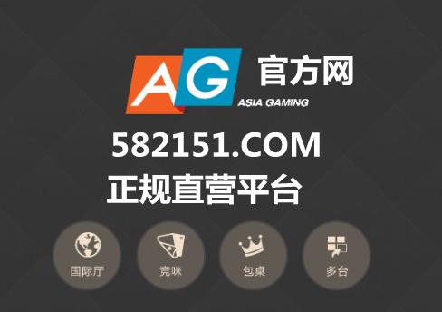 ag视讯正规唯一指定授权官网 ag视讯技巧攻略