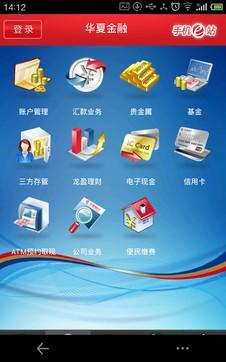 华夏银行手机银行