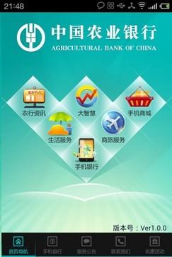 农业银行掌上银行