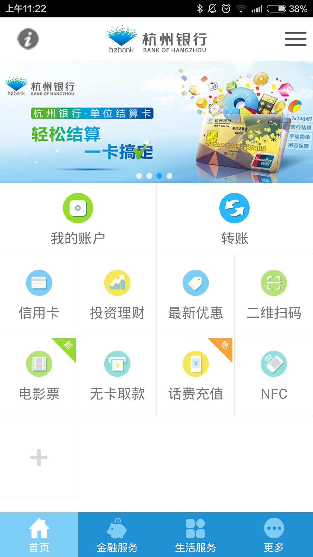 杭州银行手机银行