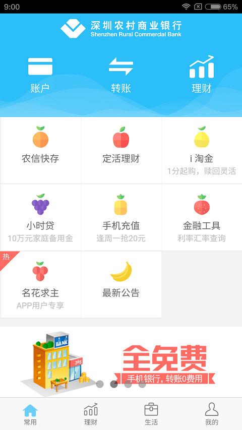 深圳农村商业银行手机银行