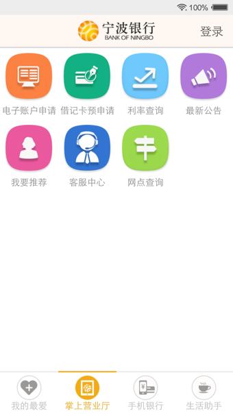 宁波银行手机银行