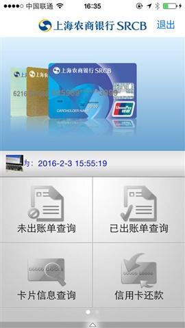 上海农商银行手机银行