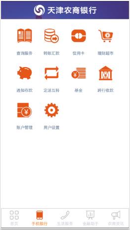 天津农商银行手机银行