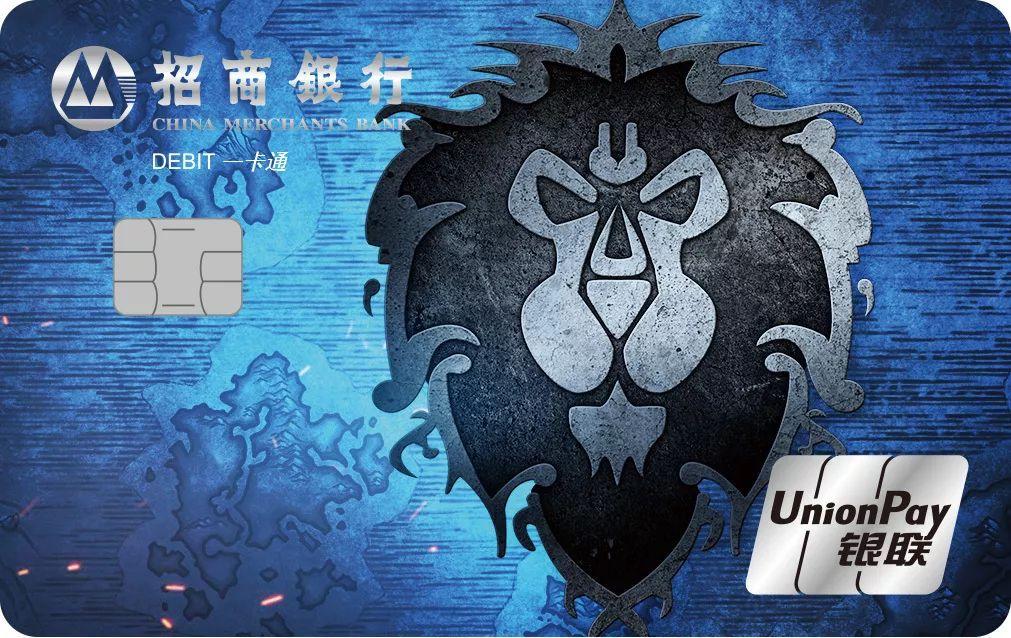 招行魔兽世界联名储蓄卡