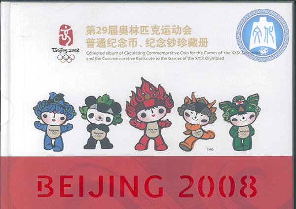 08奥运8枚套币