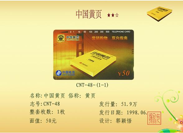 CNT48中国黄页