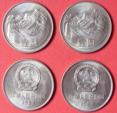 83年一元长城纪念币