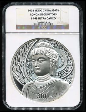 龙门石窟1公斤银币