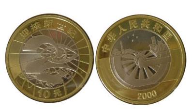 新世纪纪念币