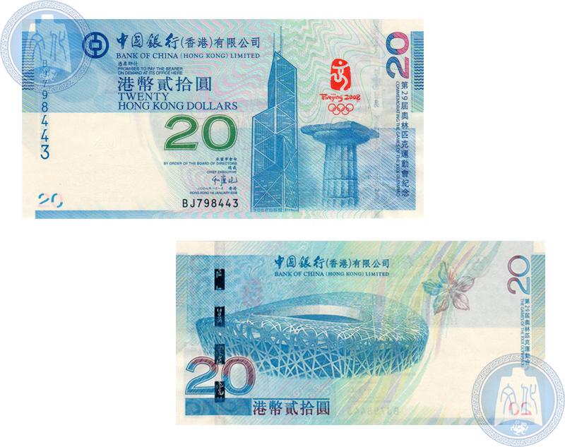 08香港奥运钞
