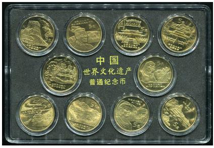 世界遗产纪念币
