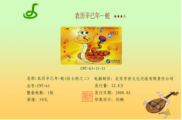CNT63生肖蛇