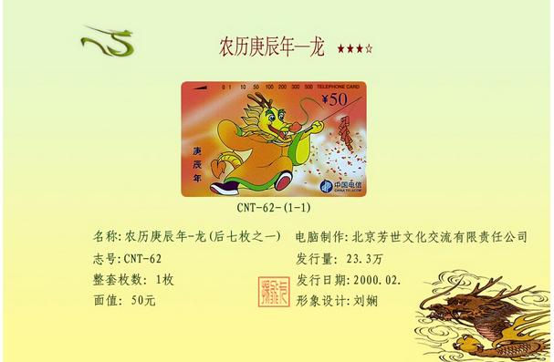 CNT62生肖龙