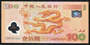 世纪龙钞补号