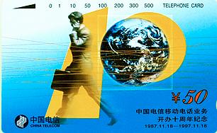 CNT39中国移动